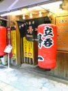 Tokuichi