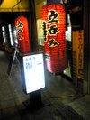 Tokuichimidoribashi