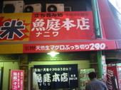 Naniwa5_2