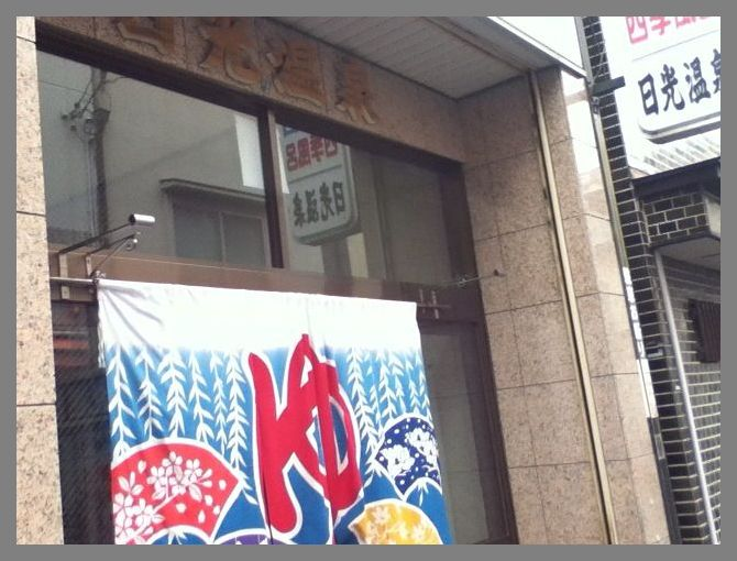 ミシュラン京橋: お風呂屋さん